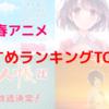 【2017春アニメ】来期おすすめアニメをランキング形式で紹介するぞ!