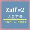 Zaifの入金方法3つを全て解説。各手数料と反映時間、銀行ごとの手数料は?
