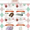 【6/30】【8/31】ミルクレアキャンペーン【バーコ/はがき】