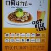 【梅田のイーマ】ビールとカレーのフェスに参加しました。