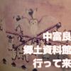中富良野郷土資料館へ行って来た