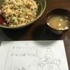 味の素冷凍食品「ザ★チャーハン」×note 投稿コンテスト企画、チャーハン大賞に応募したぞ〜。
