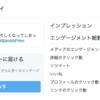 2016年9月まとめ―収入5.0万円、初めてtwitter動画を試してみた