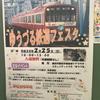「ゆうづる鉄道フェスタ」に行ってきた。