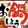 デザイン 書体使い お鍋にしよう カスミ 9月29日号