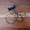 広大な音場と存在感のあるボーカル。「SoundPeats Q35 PRO」半年使用レビュー