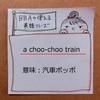 【BBAのドラマ英語】choo-choo trainの意味を知ってビックリ!