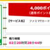 【ハピタス】ファミマTカードで4,000ポイント!(3,600ANAマイル)  更に最大4,000Tポイントがもらえるキャンペーンも♪