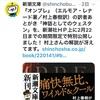 村上春樹訳ウェスタン小説