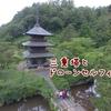 山形県の高畠町へ行ってきました!!