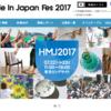 商品を探しにハンドメイドインジャパン2017に行ってきました!