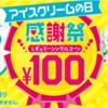サーティーワンでシングル100円!アイスクリームの日、5月9日限定