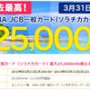 【ソラチカカード7500~12500円還元】ポイントサイト最高額は「すぐたま」。ANAマイルにもプリンスポイントにもできる