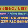 《学生の人は知らないと損する!!》amazonのPrime Studentは年会費1900円でも100万円以上の価値がある!!