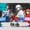 【ニートのおすすめアニメ】-銀魂-【内容・順番・見どころ・感想】