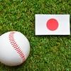 第2回世界野球プレミアム12 スーパーラウンド 第1戦 対オーストラリア