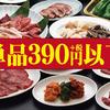 【オススメ5店】奈良県その他(奈良)にある焼肉が人気のお店