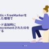 MyBatis + FreeMarkerを使用した環境でレコード追加時にAuto IncrementされたIDを取得する