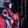 文楽 1月大阪初春公演『染模様妹背門松』国立文楽劇場