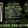 【火曜日の辛口一杯】竹の露 地讃地匠【FUKA🍶YO-I】