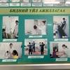 モンゴルの病院での活動3(リハビリ科編)