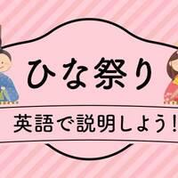 桃の節句「ひな祭り」を英語で説明!由来も紹介します!
