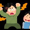【オッサンのブログ】器の小さいオッサン