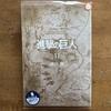 📚19-28進撃の巨人/11巻