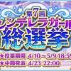 「第7回シンデレラガール総選挙」開幕!上位アイドルが出演するゲーム内番組とは?