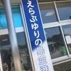 【風間担のJGC修行】13レグ目 沖永良部~与論 卒業生を見送る吹奏楽部のミニコンサート