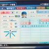 193.オリジナル選手 今川栄吾選手 (パワプロ2018)