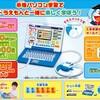 5歳児が「ドラえもんステップアップパソコン」で遊んだレビューと口コミ☆!