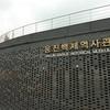 韓方と世界遺産旅2019.6⑤武寧王陵と公州国立博物館