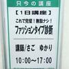 10月講座のお知らせ・ファッション@福岡市