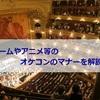 ゲームやアニメ等のオーケストラコンサートのマナーを解説