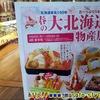 北海道物産展!鶏ザンギを買ってみた!って話