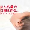 【三菱東京UFJ銀行】赤ちゃん(新生児)の名義で銀行口座を作る。