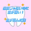 虫歯じゃないのに歯が痛い!虫歯じゃないのに歯が死んだ日。歯痛の原因体験談