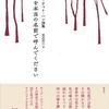 ※台風接近のため中止【告知】10月11日「ティク・ナット・ハンと山尾三省の誕生日の集いー詩とすごす夕べ」が開催されます