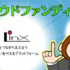 『LinX』クラウドファンディングって何?社長に取材してきた
