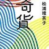 松浦理英子『奇貨』を読む