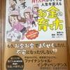 【本の感想】『月1万円からできる人生を変えるお金の育て方』で、将来の見通しをたてる。