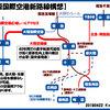 4月22日・日曜日 【あーだこーだ8:大阪国際空港新路線構想】