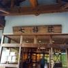 【阿賀町】温泉「七福荘」に行ってきました^^