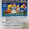 ハローズ×森永 キョロちゃんからのクリスマスプレゼント  12/2〆