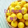 【11月の旬】柚子