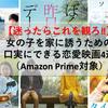 【迷ったらこれを観ろ‼】女の子を家に誘うための口実にできる恋愛映画4選(Amazon Prime対象)