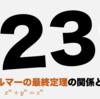 「23」とフェルマーの最終定理