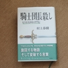【ほんのこと】Haruki Murakami