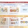 【株主優待】JT(2914)日本たばこ産業の株主優待案内(カタログ選択)がきました!NISA口座で株してます。